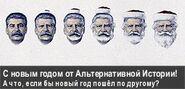 Альт история баннер НГ 2012