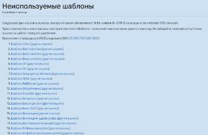 Неиспользуемые шаблоны.png