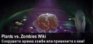 Banner5 PvZ Wiki