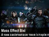 Mass Effect Wiki (-uk)