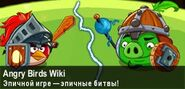 Angry Birds Wiki New banner