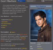 Teen Wolf Wiki-2
