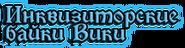 Инквизиторские байки Вики Лого 20