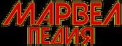 Марвелпедия-логотип04