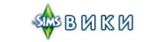 The Sims Wiki (Первое лого (2012-2013))