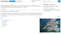 Заглавная Глобуса Владивостока Вики