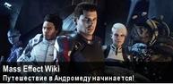 Баннер Mass Effect Wiki4