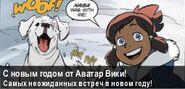 Новогодний баннер Аватар Вики 2
