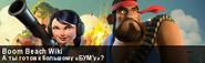 Badge ad для Boom Beach Wiki