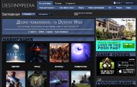 Destiny Wiki 1
