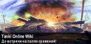 Tanki Online Banner1