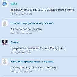 Общние Незарегистрированного участника.png