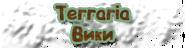 Четвертый логотип Террария Вики