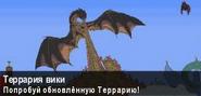 Баннер Террария Вики5