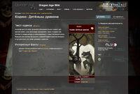 Dragon Age Wiki - Пример статьи (2)