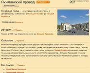 Улицы Вики-2