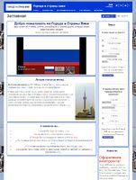 Города и Страны Вики Заглавная