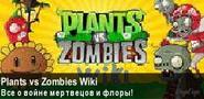 Баннер Plants vs Zombies