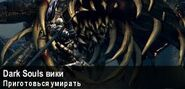 Баннер Dark Souls Wiki5