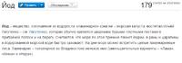 Одна из статей Глобуса Владивостока Вики