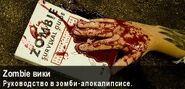 Zombie Wiki-4