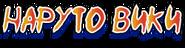 Naruto Wiki-wordmark