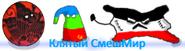 ЛоготипСмешМира