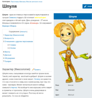 Фиксипедия-Одна из статей