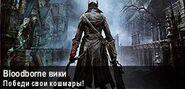 Bloodborne Wiki Баннер