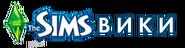 The Sims Wiki (horizontal)