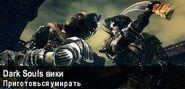 Баннер Dark Souls Wiki2