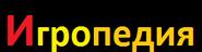 ЛоготипИгропедии