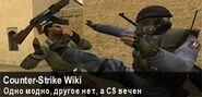 Counter-strike Wiki баннер5