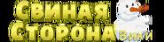 Новогодний логотип ссв 2