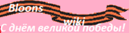 Logobloon