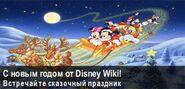 Новогодний баннер Дисней Вики 2