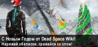 Новогодний баннер DS Wiki