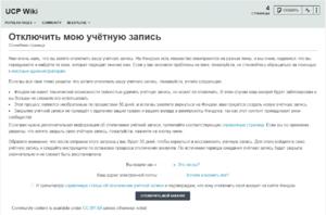Страница отключения учетной записи.png