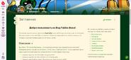 BugFablesWiki-ЗаглавнаяСветлая