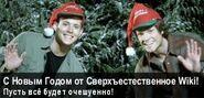 Новогодний баннер Сверхъестественное Вики