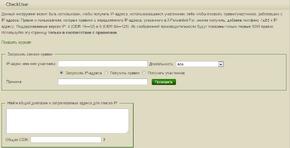Проверка участника.png