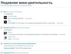 Недавняя вики-деятельность.png