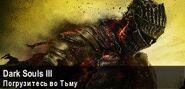 Баннер Dark Souls вики (апрель 2016)