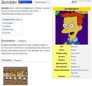 Симпсоны Вики-3