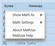 Mathjax menu.png