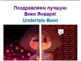 Undertale Wiki