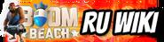 Логотип Boom Beach Wiki 3