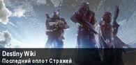 Баннер Destiny Wiki