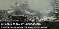 Цивилопедия баннер зимний