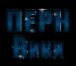 Pern new (1) logo Wiki